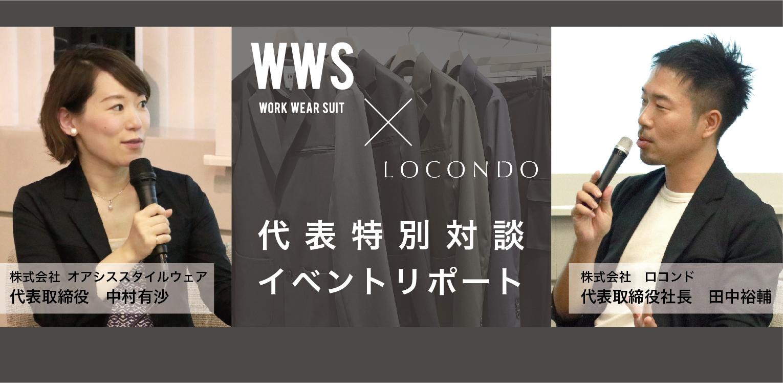 ブランド体験とWWSの魅力