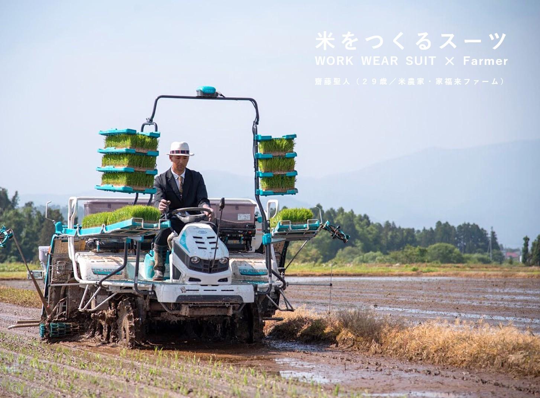 米をつくるスーツ1