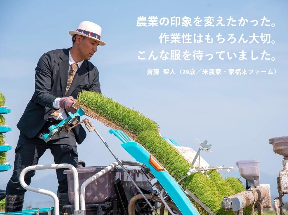 米をつくるスーツ2